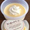 サンタムール - 料理写真:天使のクリーム(250円)