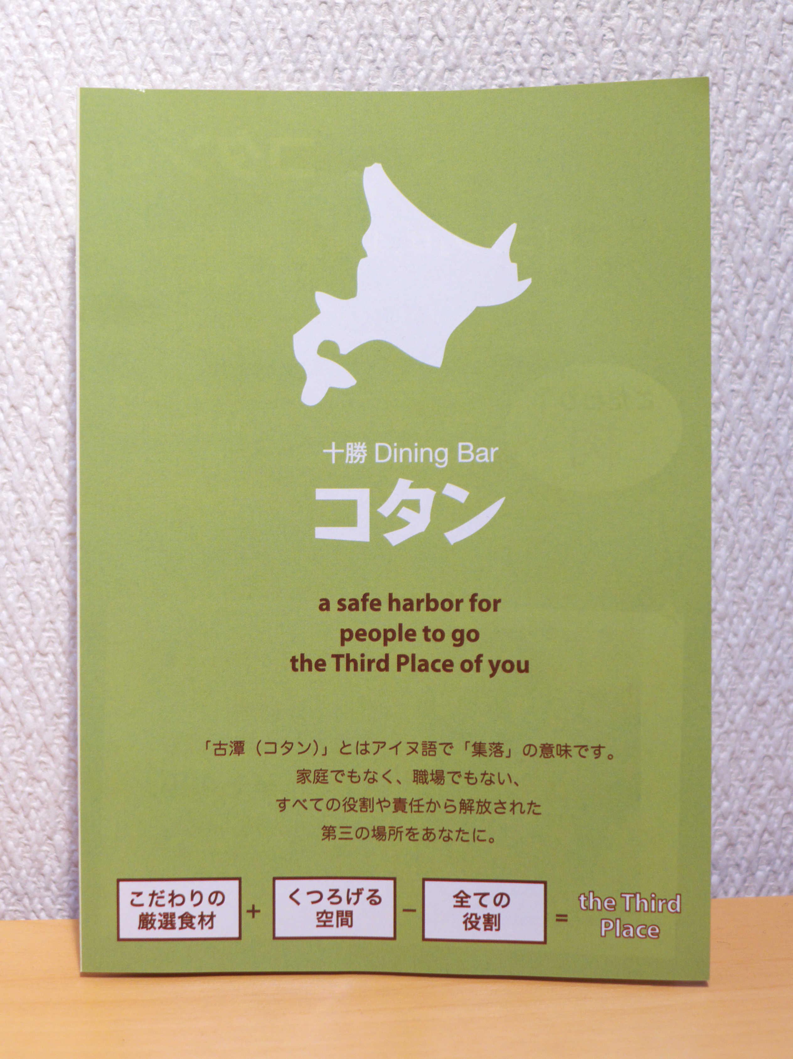 十勝 Dining Bar コタン