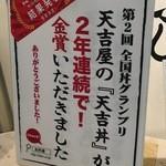 天吉屋 - 丼グランプリ金賞!(2016.02)