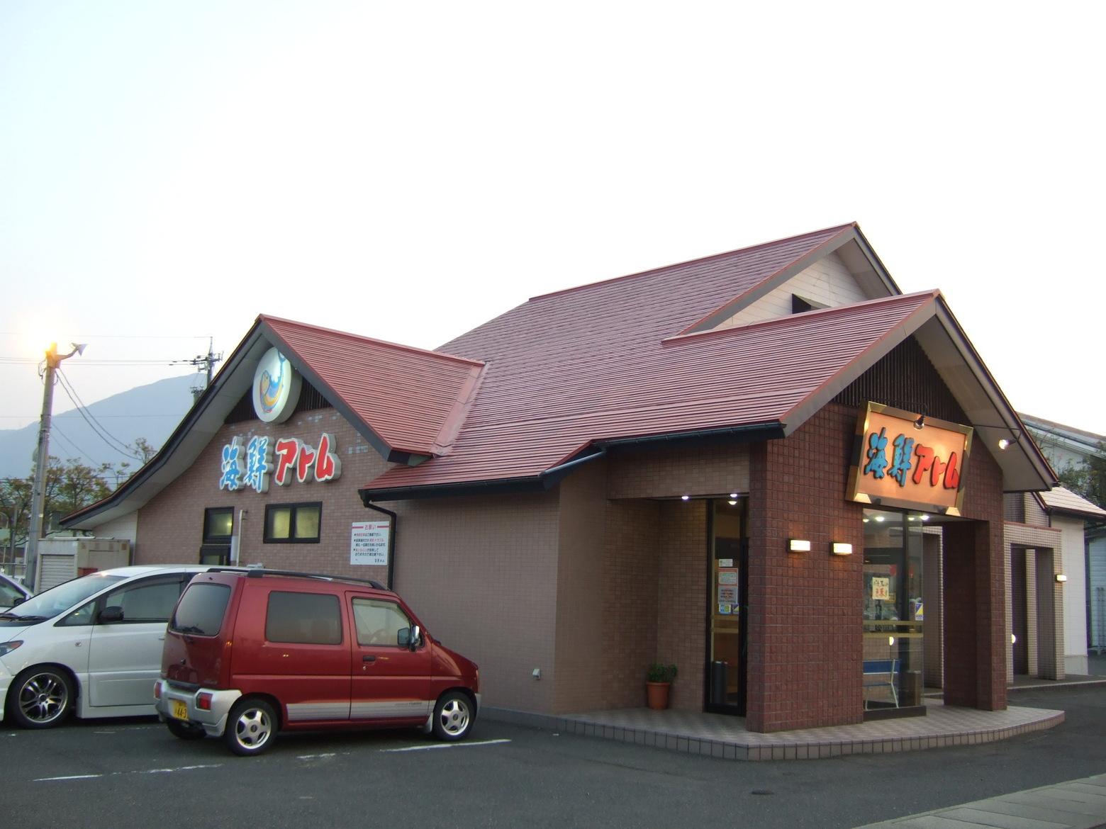 海鮮アトム  若葉店