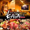 個室肉バル KAGA ‐加賀‐ - その他写真: