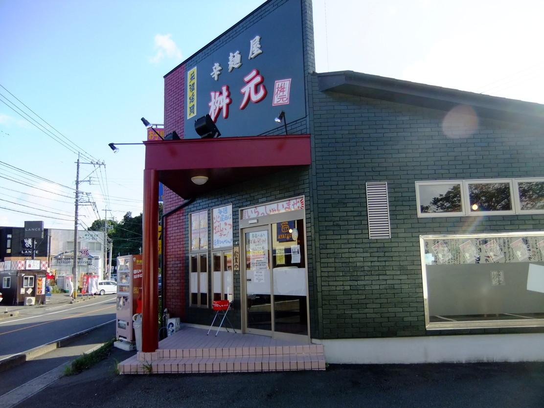 辛麺屋 桝元 宮崎加納店