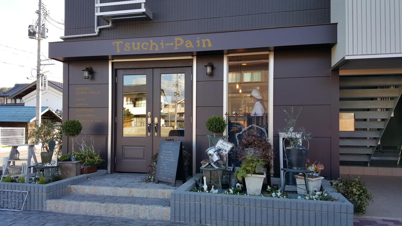 Bakery Tsuchi-pain