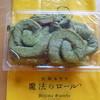 マダムミチコ工房 - 料理写真:買って帰った☆抹茶のハギレ