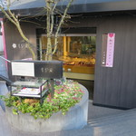 元町 香炉庵 - 1Fの店舗 2Fには喫茶もあります