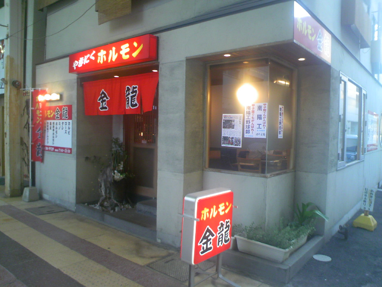 焼肉ホルモン金龍 本店