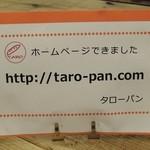 タローパン - ホームページ
