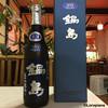 レストラン熊さん - ドリンク写真:鍋島『きたしずく』