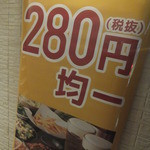 鳥貴族 - メニュー写真:全品280円均一です(2016.2.9)