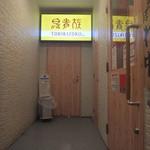 鳥貴族 - 外観写真:入り口付近(2016.2.9)