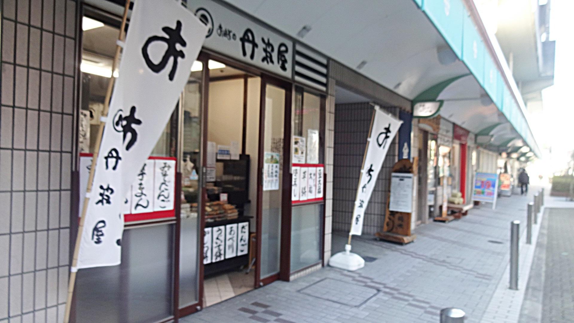 丹波屋 阪急池田店