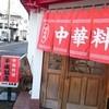 平成飯店 - 外観写真:外観