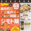 イタリアン 亀戸 Osteria Hana - 料理写真:当店がメディアで取り上げられました!