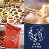 中国菜館天然坊 - その他写真: