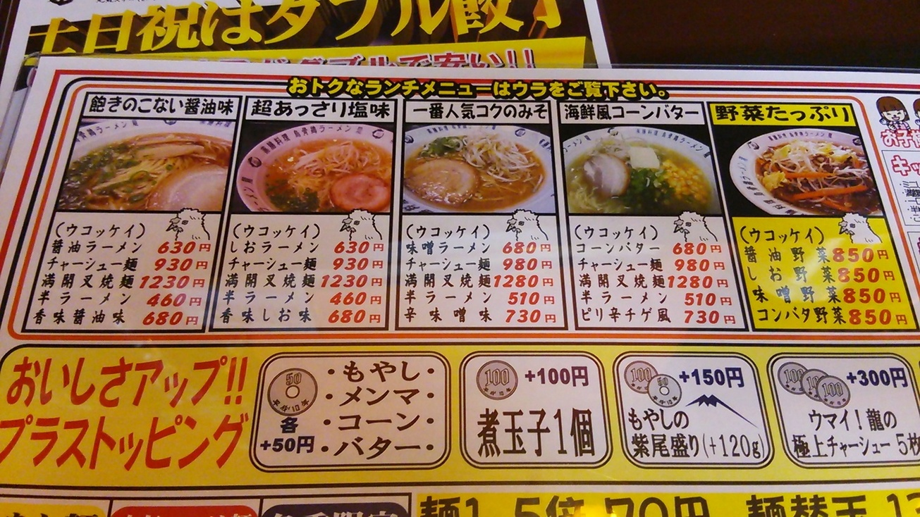 烏骨鶏ラーメン龍 出水店