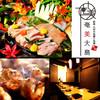 九州の地鶏と地酒 奄美大島 - その他写真: