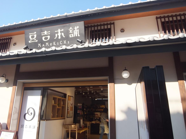 豆吉本舗 お千代保稲荷店