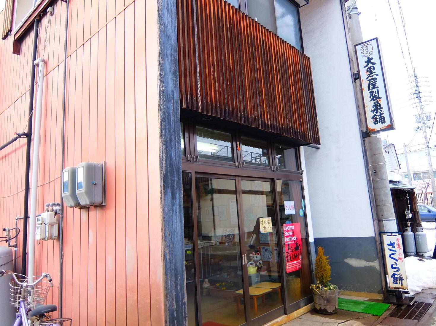 大黒屋製菓舗
