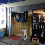 若どり 鈴 - 201602 お店の外観