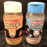 若どり 鈴 - 201602 唐揚げやキャベツに使う変わり塩
