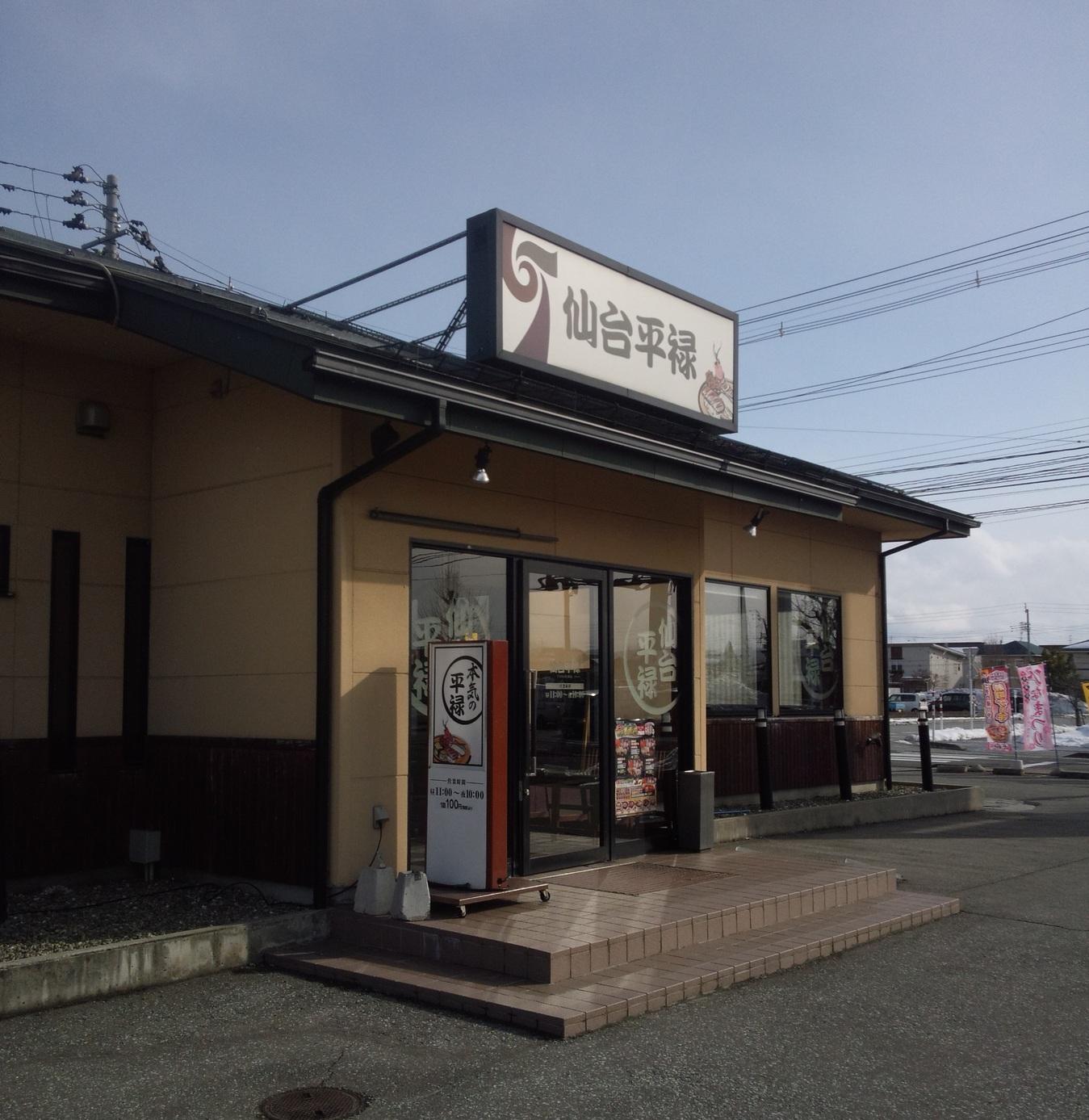 平禄寿司 山形寒河江店