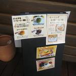 ログテラスあいぼく - メニュー写真: