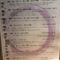 当店自慢の品揃え「獺祭」!!
