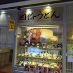 47600606 - 博多駅の地下にある博多一番街の中にある福岡の老舗うどん店の博多一番街店です。