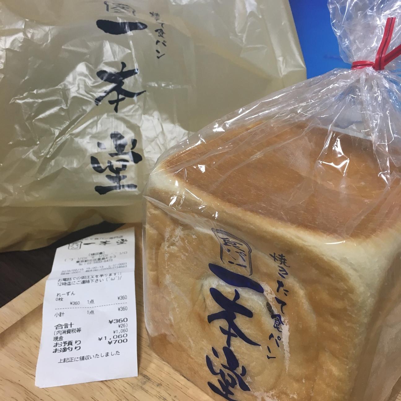 食パン専門店 「一本堂」 王子豊島店