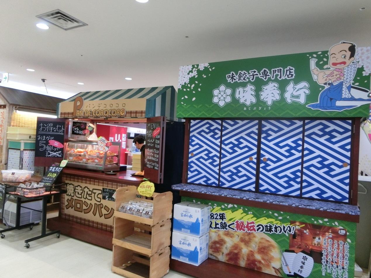 味奉行 泉大津パーキングエリア(陸側)店