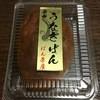 下田康生堂ぱん茶屋 - 料理写真:うなぎぱん 615円