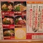 47630329 - (2014.6.14)                       メニュー表に「食べ方」が書いてます。美味しく食するには参考あれ!