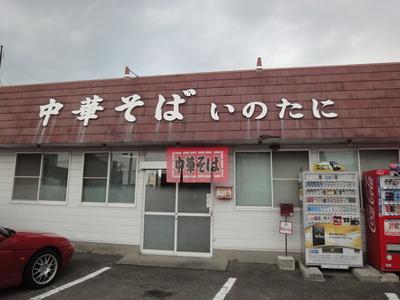 いのたに  北島店