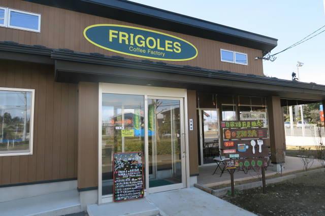 フリゴレス 名取店