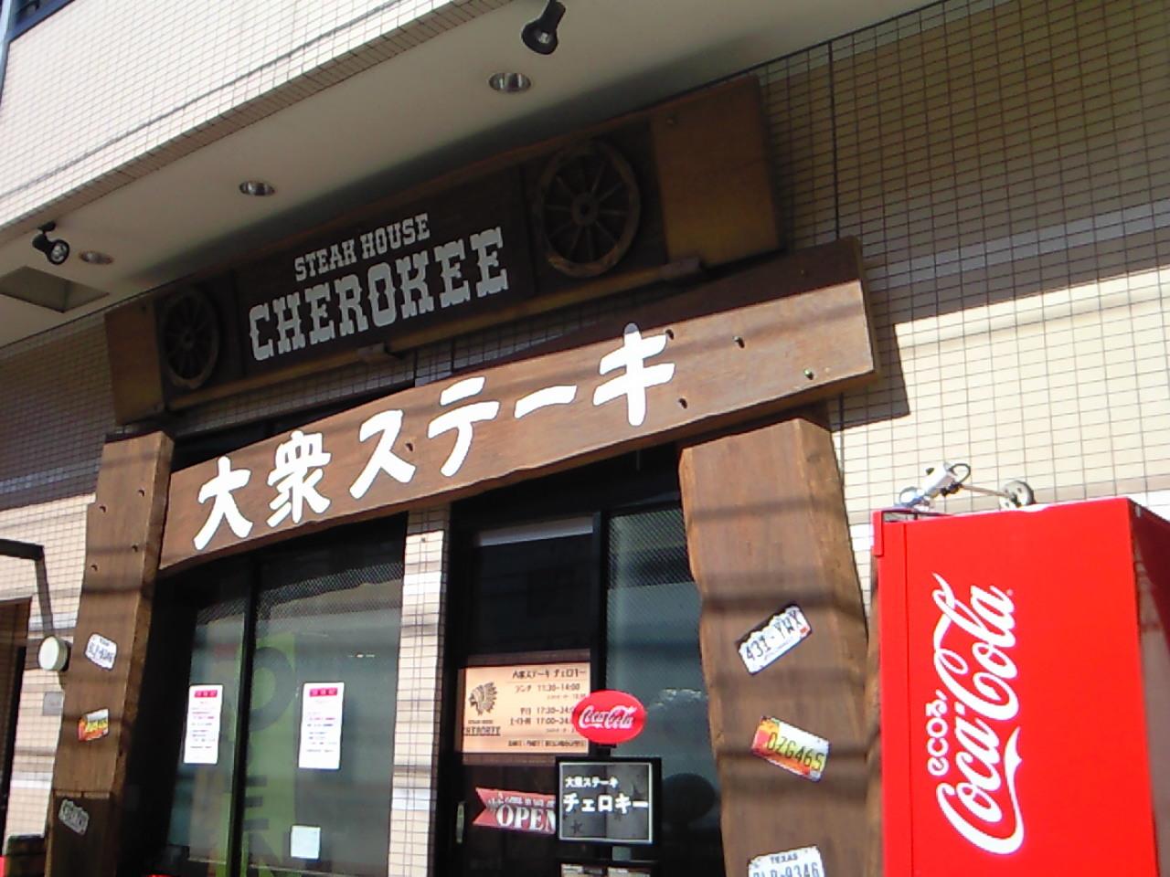 大衆ステーキ チェロキー  黄金町店