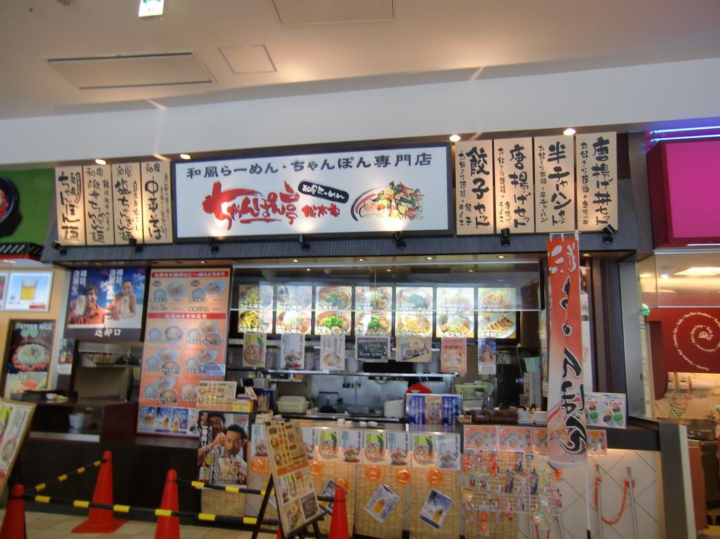 ちゃんぽん亭  イオンモール神戸北店