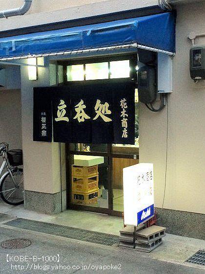 立呑処 花木商店