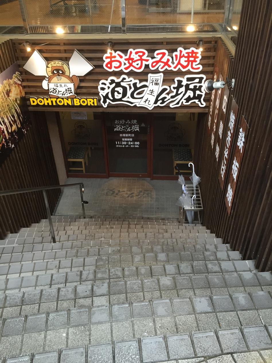 道とん堀 赤塚新町店