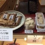 47684246 - 竹皮包みのわらび餅 550円