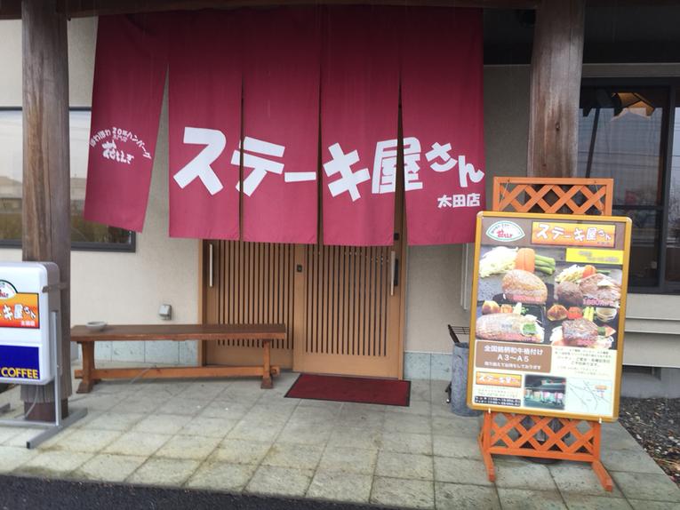 ステーキ屋さん 太田店