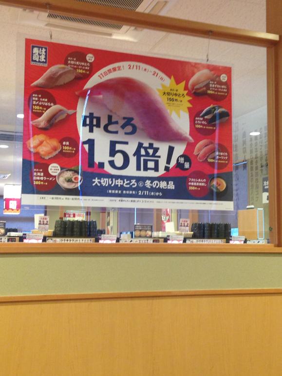 はま寿司 呉焼山店