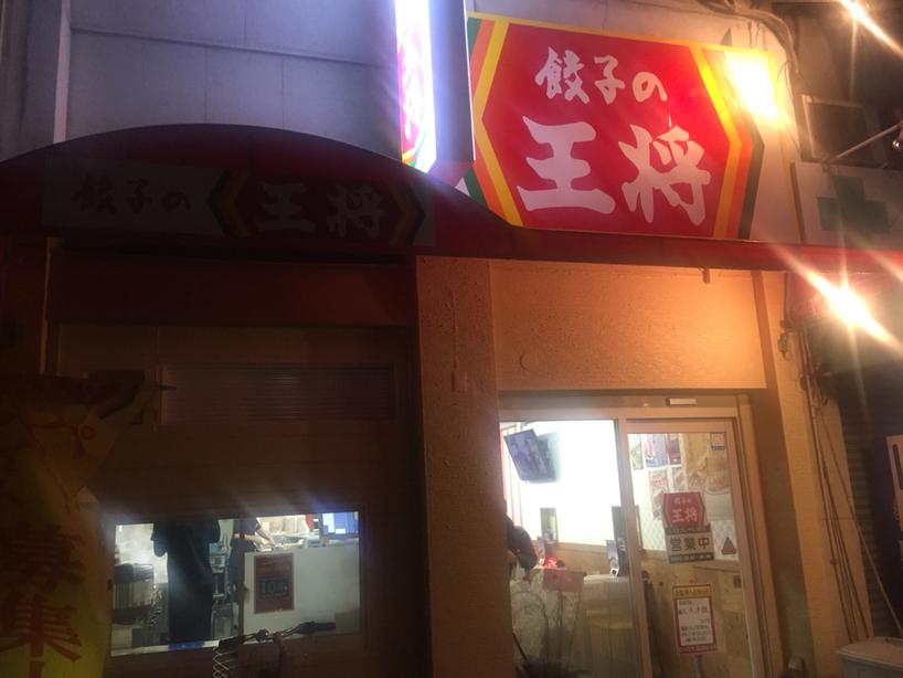餃子の王将 富田林店