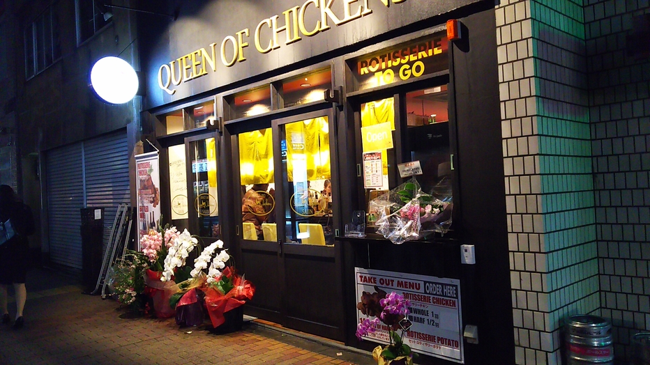 QUEEN OF CHICKENS 京都西院店