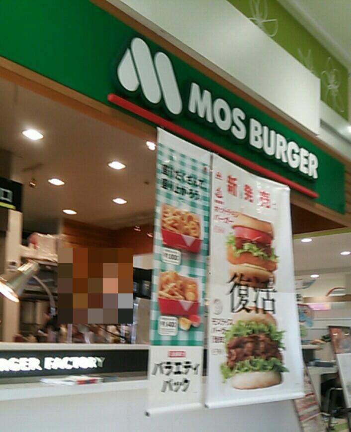 モスバーガーファクトリー イオン横浜新吉田店