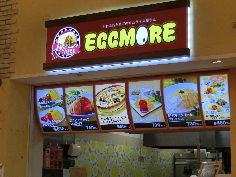 エッグモア イオン浜松市野店