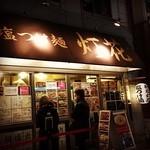 塩つけ麺 灯花 -