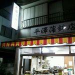 平澤蒲鉾店 - 店の外観