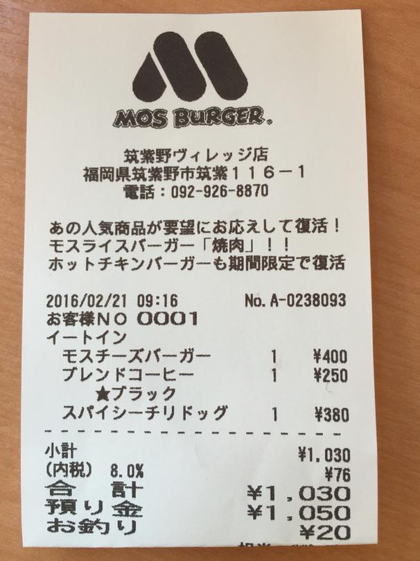 モスバーガー 筑紫野ヴィレッジ店