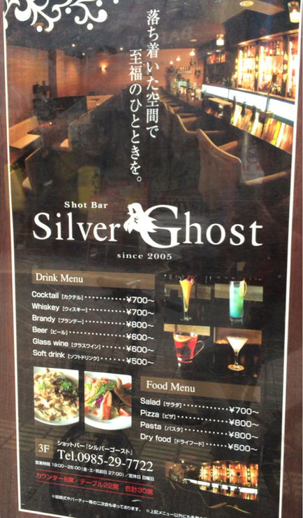 Shot Bar Silver Ghost