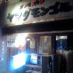 ヤマダモンゴル - 入口